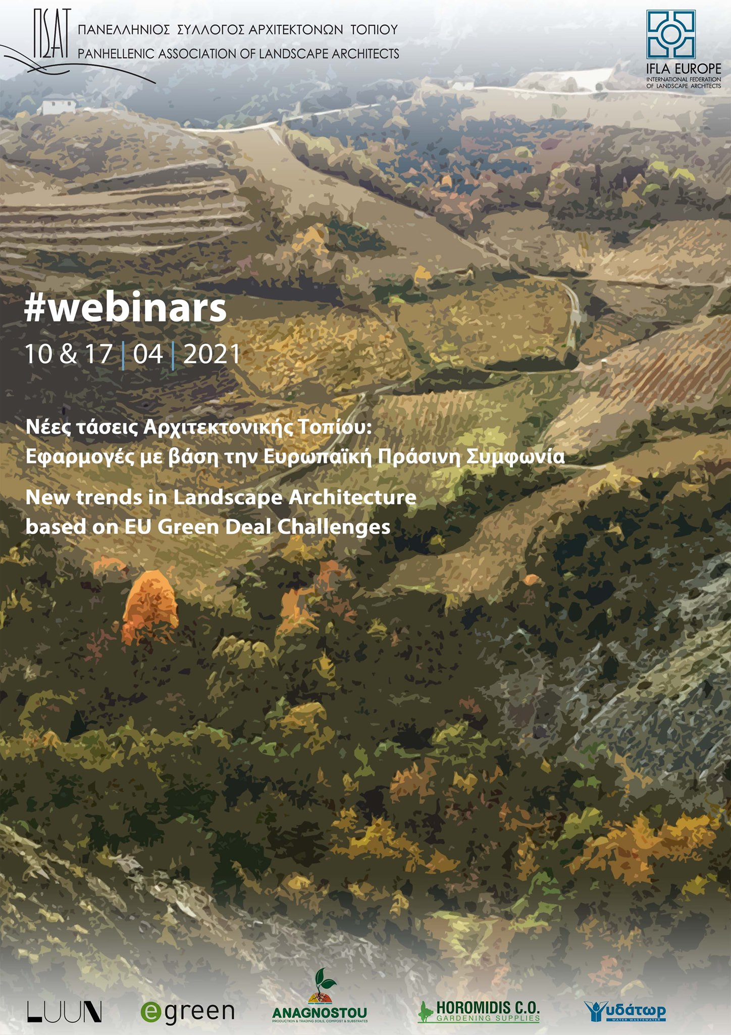 PHALA Greece #Webinars! New trends in Landscape Architecture based on the EU Green Deal Challenges